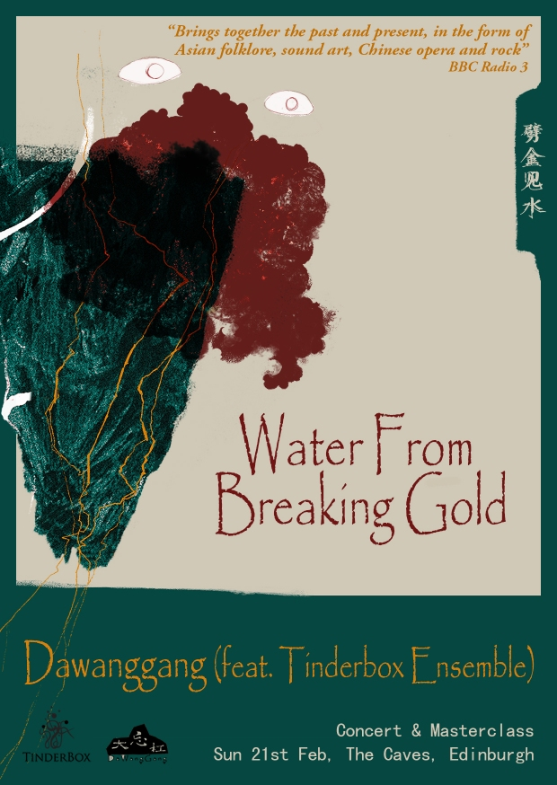 poster dawanggang and tinderbox_v_4 A6 FRONT